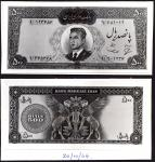 Bank Markazi Iran, obverse and reverse printers archival photographs for 500 rials, ND (1964), (Pick