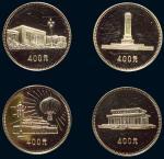 11664   1979年中华人民共和国成立三十周年纪念1/2盎司金币全套四枚