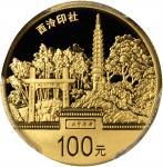 2014年世界遗产—杭州西湖文化景观纪念5枚一组 PCGS Proof