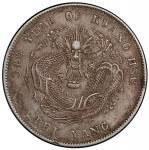 北洋造光绪34年七钱二分普通 PCGS AU 53 CHIHLI: Kuang Hsu, 1875-1908, AR dollar, Peiyang Arsenal mint, Tientsin, y