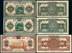 民国二年广东省银行兑换券加盖改作中国银行毫洋票伍圆二枚,拾圆一枚,计三枚,六八成至八成新