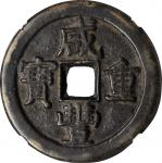 清代咸丰宝泉当五十星月 中乾 古 XF80 CHINA. Qing Dynasty. 50 Cash, ND (ca. May-August 1854)