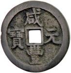 Lot 899 CH39ING: Xian Feng, 1851-1861, AE 34200 cash34 4032。85g41, Board of Revenue mint, Peking, 47