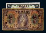 民国九年(1920年)中国通商银行上海通用银圆壹圆、伍圆各一枚