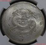 新疆省造饷银一两普通 NGC AU 55