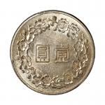 1961年台湾蒋介石像壹圆纪念银币 PCGS MS 65