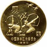 1980年中国奥林匹克委员会纪念金币20克古代射艺 完未流通