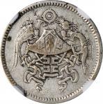 龙凤民国15年壹角 NGC VF-Details CHINA. 10 Cents, Year 15 (1926)