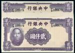 民国三十五年中央银行华德路版法币券贰仟圆十枚连号