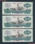1960年中国人民银行第三版贰圆连号3枚 九五品