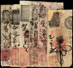 清代北京钱庄当十制钱票一组六枚