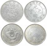 光绪年造造币总厂七钱二分等2枚 极美