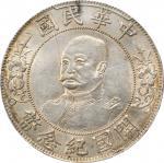 黎元洪像开国纪念壹圆光头 PCGS AU Details CHINA. Dollar, ND (1912)
