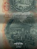 SPINK2020年5月香港-香港及世界钱币 纸钞