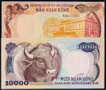 无年份越南国家银行西贡旧制度纸币5000、10000越南盾各一枚,未发行,九成至九八成新