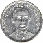 总理纪念币民国16年壹角正像 PCGS AU Details CHINA. 10 Cents, Year 16 (1927).