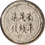 湖南省造长沙乾益字号柒钱 NGC MS 62