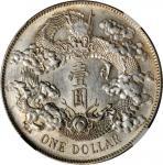 宣统三年大清银币一圆。