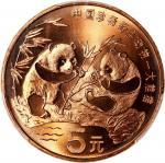 1993年中国珍稀野生动物纪念5元大熊猫普制 PCGS MS 66