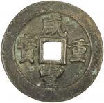 Lot 916 CH39ING: Xian Feng, 1851-1861, AE 10 cash, Fuzhou mint, Fujian Province, H-22。793, Cr-10-8,