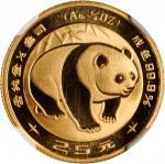 1983年熊猫纪念金币1/4盎司 NGC MS 69