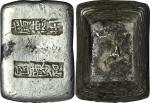 清代广德州匠德和十两银锭 上美品