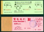 香港早期官涌戏院及宝石戏院入场券2册,保存完好。 Micellaneous  Others Two complete books of theatre ticket, one from Kwun Ch