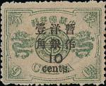 1897年慈喜寿辰纪念初版加盖大字短距洋银一角盖于玖分票,轻贴,加盖下移,色彩亮丽。S.G. 75; 陈目#71