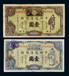 民国十八年(1929年)中国通商银行上海国内通用银元、上海通用银元壹圆各一枚