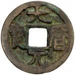 唐代大历元宝普版 上美品 TANG: Da Li, 766-779, AE cash (4.17g), H-14.130, da li yuan bao