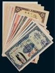 民国节约建国储蓄券十四枚