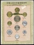 1981-1995年中华人民共和国流通硬币壹分 近未流通