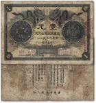 光绪三十年(1904年)广东钱局第一版壹大元