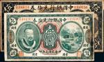 民国元年(1912年)中国银行兑换券东三省通用壹圆、小洋伍圆各一枚