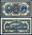 民国元年黄帝像中国银行兑换券拾元一枚