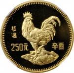 1981年辛酉(鸡)年生肖纪念金币8克250元 NGC PF 69  CHINA. 250 Yuan, 1981. Lunar Series, Year of the Cock