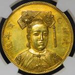 隆裕皇后像光绪乙酉年造无币值臆造币 NGC MS 62