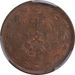 中华民国开国纪念币双旗十文铜币,莲叶纹版,PCGS MS64 BN,为此品种第二高分,比此枚高分的仅一枚