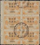 洋银一角盖于拾贰分银票,深橙色带左过桥六方连旧票[11/12],销1897年2月24日上海海关日戳,全背胶,颜色鲜艳,中上品相.