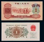 1960年第三版人民币红壹角、背绿壹角各一枚,九八成新