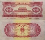 第二版人民币 天安门 红壹圆,PMG 55 1946509-002