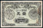 光绪三十一年(1905年)广东钱局凭票取银元壹元