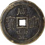 清代咸丰宝泉当五十大样 中乾 古 XF78 CHINA. Qing Dynasty. 50 Cash, ND (ca. June 1853-February 1854)