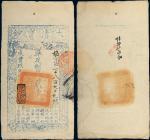 咸丰九年(1859年)大清宝钞贰千文