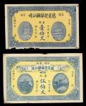 民国私钞德星聚锑鑛公司100及500文,库存票,EF,有孔,纸边有缺