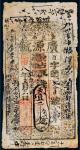 同治八年(1869年)广源号壹千文