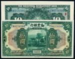 1243民国十年劝业银行国币券北京拾圆一枚