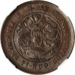 丙午鄂字大清铜币十文。