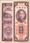 民国四十四年台湾银行伍圆正反面试色样张。About Uncirculated.