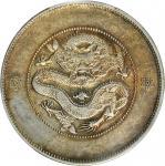 云南省造光绪元宝七钱二分银币。 (t) CHINA. Yunnan. 7 Mace 2 Candareens (Dollar), ND (1911). PCGS Genuine--Cleaned, E